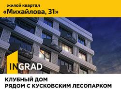 Квартиры рядом с Кусковским лесопарком Премиальное качество по комфортной цене